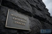 Міністерство економічного розвитку і торгівлі України та його східноєвропейські аналоги