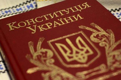 Експерти представлять результати соцопитування, як за чотири роки українці змінили ставлення до Конституції