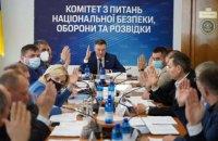 """Профільний комітет затвердив проєкт реформи """"Укроборонпрому"""" до другого читання"""