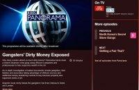"""""""Би-би-си"""" расследовала отмывание денег """"украинскими гангстерами"""""""