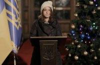 Украинцы подготовили новогоднее обращение к Президенту