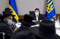 Зеленський закликав рабинів допомогти уникнути масового скупчення людей під час святкування Рош га-Шана в Умані