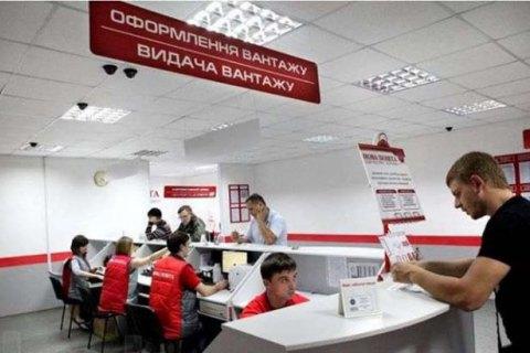 """""""Новая почта"""" возобновила работу отделений после кибератаки"""