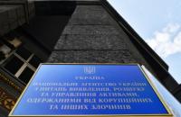 """Фігурантові одеської """"справи Краяна"""" повернули майже 100 млн гривень з відсотками"""