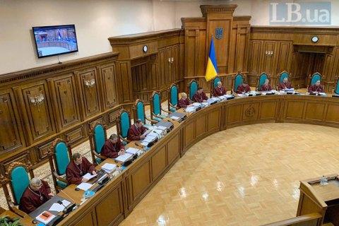 КСУ признал неконституционными ряд положений антикоррупционного законодательства