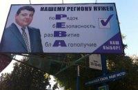 Выборы в донецком заповеднике