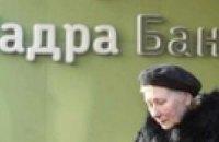 """Минфин оценивает внешнюю задолженность банка """"Надра"""" в $870 млн"""