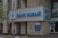 """Суди визнали законність рішення НБУ про банкрутство банку КБ """"Південне"""""""