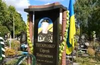 На кладовищі в Мені вандали зіпсували надгробки загиблих бійців АТО