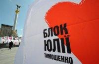 """""""Бютовцы"""" в палатках на Крещатике собирают для Тимошенко книги"""