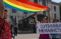 В Киеве под посольством РФ провели акцию против преступлений на почве ненависти