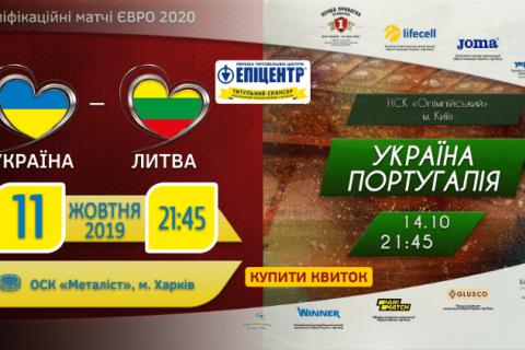 Поступили в продажу билеты на отборочный матч Евро-2020 Украина – Португалия