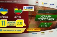 Надійшли у продаж квитки на відбірний матч Євро-2020 Україна - Португалія