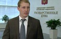 Німеччина видала паспорт депутатові Держдуми, який голосував за окупацію Криму