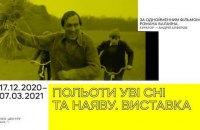 """У Центрі Довженка відкривається виставка про """"Польоти уві сні та наяву"""" Романа Балаяна"""