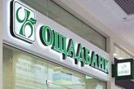 """""""Нафтогаз"""" вызвал кризис Ощадбанка"""