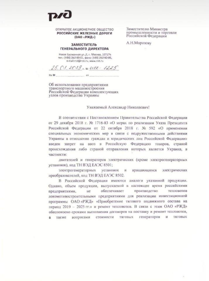 Копия письма РЖД в Минэкономики РФ