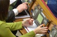 Рада в четверг проведет внеочередную сессию для кадровых вопросов