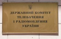 Нацсовет планирует создать FM-радио с украинской музыкой