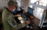 Ограничительные меры на КПВВ на Донбассе продлили до конца года
