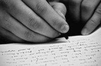 Записки режиссера. Пишите письма