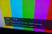 У сайтів телеканалів 112, NewsOne і ZIK відібрали домени .ua
