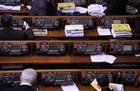 В Раде зарегистрированы 3 проекта закона о местных выборах