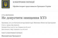 ХТЗ заявил, что на сайте Президента невозможно подписать петицию в поддержку завода