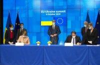 """На саммите """"Украина-ЕС"""" подписан ряд соглашений в сфере финансирования различных проектов"""
