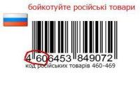 Украинцев призвали не покупать российские товары