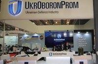 """""""Укроборонпром"""" у 2020 році заробив на оренді і продажах 21,6 млн грн."""