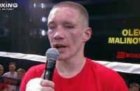 Українець Малиновський став чемпіоном WBO Intercontinental у напівлегкій вазі