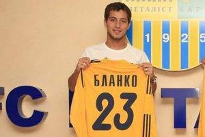 Себастьян Бланко вернулся в Харьков