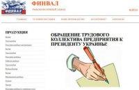 Российские СМИ распространили фейк от имени неработающего украинского завода