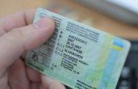 У Києві викрили ділків, що торгували підробленими посвідченнями водія