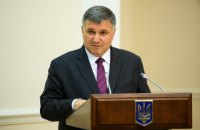Аваков о контрсанкциях РФ: мы будем сдерживать бешеную собаку путинского режима
