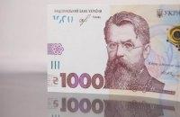 Нацбанк випустить 1000-гривневих банкнот на загальну суму 5 млрд