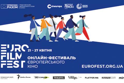 В Украине стартовал онлайн-фестиваль европейского кино