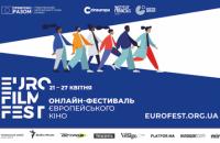 В Україні стартував онлайн-фестиваль європейського кіно