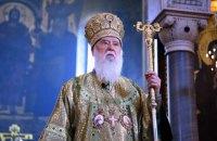 ПЦУ оприлюднила рішення УПЦ КП про саморозпуск з підписом Філарета