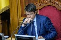 """Разумков попросив депутатів не їсти і не """"задовольняти фізіологічні потреби"""" в залі"""