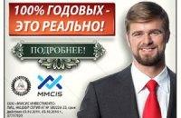 MMCIS запретили рекламироваться