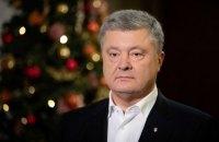 Порошенко поздравил украинцев с Рождеством по григорианскому календарю