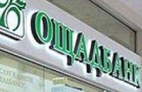 Служащие Ощадбанка присвоили 16 млн кредитов, оформленных без ведома граждан