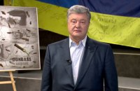 Порошенко: День захисника України за п'ять років закріпився в пам'яті українців