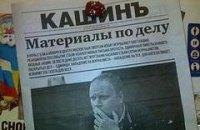В Россиии выпустили газету об избитом журналисте