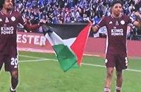 """Гравці """"Лестера"""" винесли на поле прапор Палестини після перемоги в Кубку Англії"""