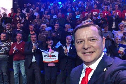 Партия Ляшко выдвинула его в президенты
