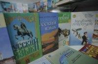 """В Минобразования отрицают, что половина заказов на учебники отдается """"своим"""""""