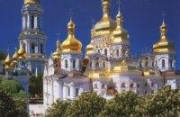 Наместник и братия Киево-Печерской Лавры попросили о финансовой помощи